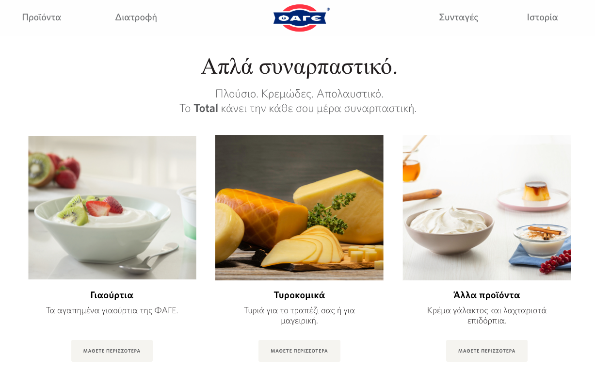 Greek FAGE website
